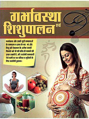 गर्भावस्था एवं शिशुपालन - Pregnancy and Child Rearing