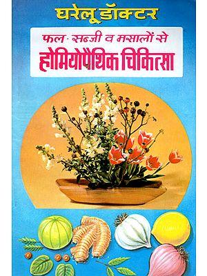 फल,सब्जी व मसालों से होमियोपैथिक चिकित्सा - Homeopathic Medicine with Fruits, Vegetables and Spices