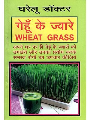 गेहूँ के ज्वारे - Wheat Grass