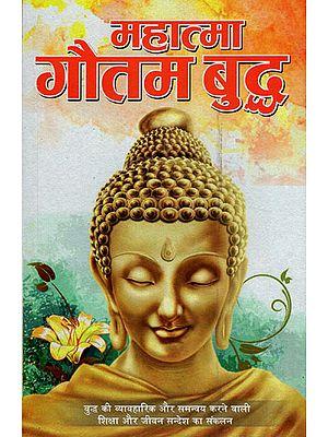 महात्मा गौतम बुद्ध - Mahatma Gautama Buddha