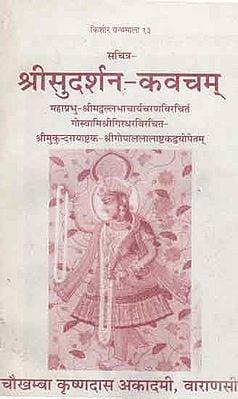 श्रीसुदर्शन - कवचम् - Shri Sudarshan Kavacham