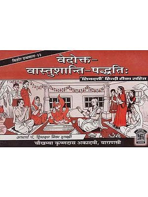 वेदोत्त्क - वास्तुशान्ति - पद्धति: - Methods of Vedokta Vastushanti