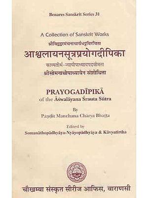 आश्र्वलायनसूत्रप्रयोगदीपिका - Prayoga Dipika of The Aswalayana Srauta Sutra (A  Collection fo Sanskrit Works)