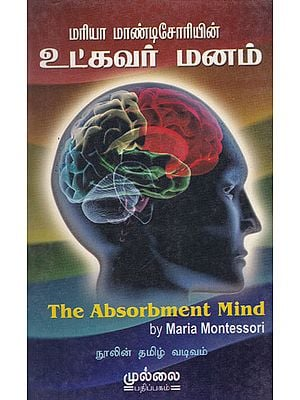 The Absorbment Mind (Tamil)