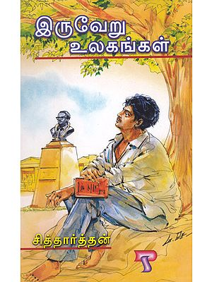 Two Different Worlds (Tamil Novel)