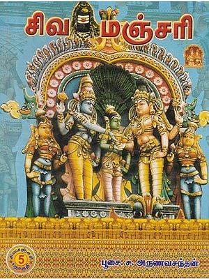 Sivamanjari 5th Part - From Page no.641 to 800 (Tamil)
