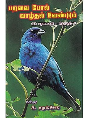 Live Like Birds - 34 Varieties of Birds Part - 1 (Tamil)