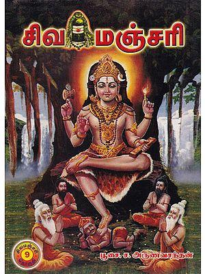 Sivamanjari 9th Part - From Page 1280 to 1440 (Tamil)