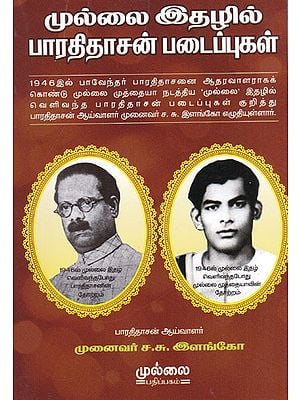 Works of Bharathidasan in Mullai Issue (Tamil)