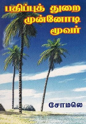 Three Eminent Publishers of Tamil Books