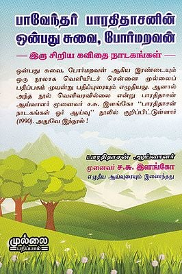 Two Small Dramas of Bharathidasan (Tamil)