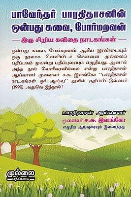 Two Small Dramas of Bharathidasan (Tamil)