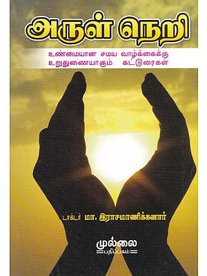 Moral Instructions for Leading Dharmic Life (Tamil)