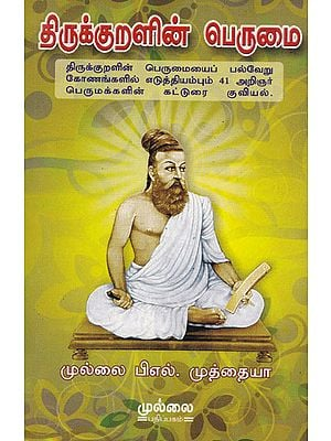 Articles of Thirukkural (Tamil)