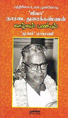 Narana Duraikannan's Jeeva -  Life and Service (Tamil)