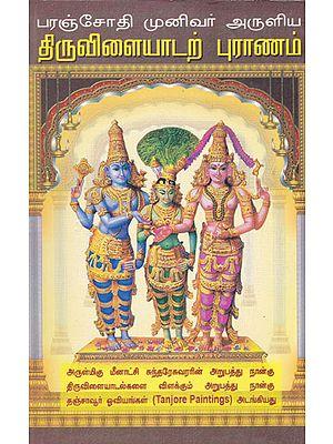 Paranjoth Rishi's Thiruvilayadal (Tamil)