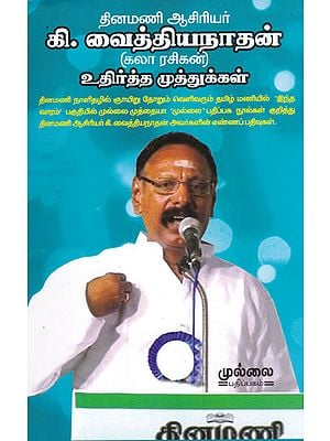 Thoughts of K. Vaidhyanathan Dinamani (Tamil)