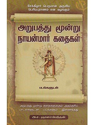 Sekizhar's Stories of 63 Nayanmars (Saivite Saints in Tamil)