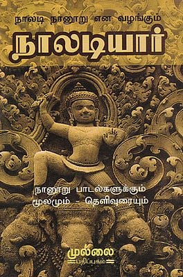 Naladiyar Famous Four Line Poems - Original With Explanation (Tamil)