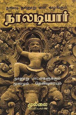 Naladiyar Famous Four Line Poems - Original With Explanation (Tamil)