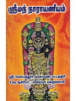 Shrimad Narayaneeyam - Original Melputhur Narayana Pattathri (Tamil)