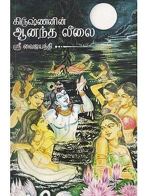 Shri Krishna's Leelas (Tamil)