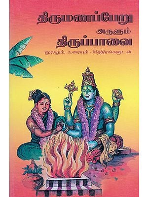 Thiruppaval For Marriage (Tamil)