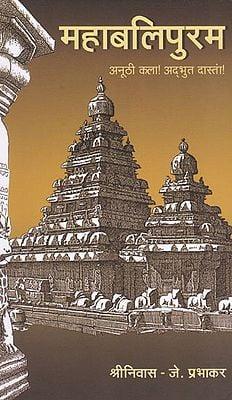महाबलिपुरम अनूठी कला ! अद्भुत दास्तां! - Mahabalipuram's Unique Art! Amazing Tales!