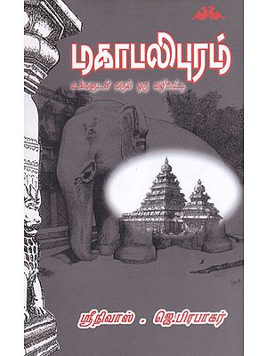 A Guide To Mahabalipuram (Tamil)