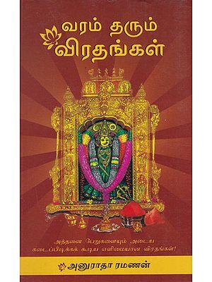 Vraths Bestowing Boons (Tamil)