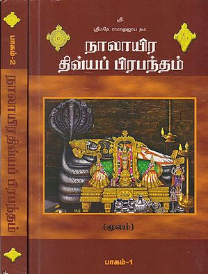 Nalayira Divya Prabhandam (Set of 2 Volumes)