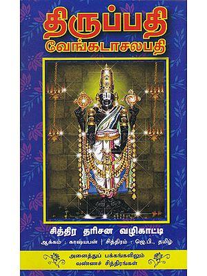 Tirupathy Sri Venkatachalapathy Picturesque Darshan (Tamil)