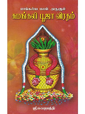 Puja Methods To Remain Suhagan (Tamil)