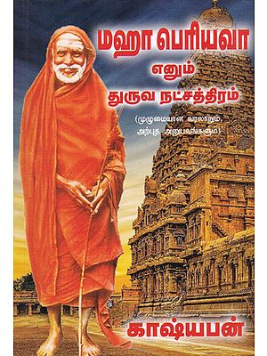 Detailed History of Maha Periyana With Rare Happenings (Tamil)