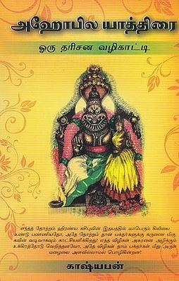 A Guide to Ahobila Yatra (Tamil)