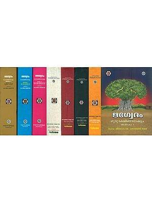 ഋഗ്വേദം ഗുരുദക്ഷിണ  ഭാഷ്യം: Rigvedam - Gurudakshina Bhashyam in Malayalam (Set of 8 Volumes)