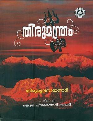 തിരുമന്ത്രം മഹാഭാഷ്യം: Thirumanthram Mahabhashyam (Malayalam)