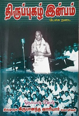 Delight of Thirupugal (Tamil)
