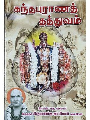 Philosophy of Skanda Puran (Tamil)