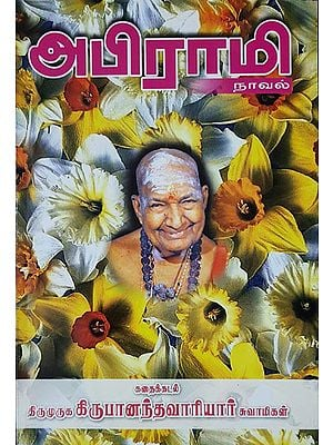 Abhirami (Novel in Tamil)