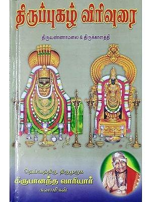 Thirupugal- Expanded Version of Thiruvanamalai and Thirukalathi (Tamil)