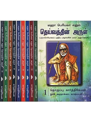 A Book  About The Wonderful Experiences of Disciples of Kanchi Maha Periyava in Tamil (Set of 10 Volumes)