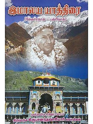 Pilgrimage to Himalayas- Badrinath and Kedarnath (Tamil)