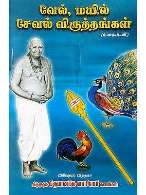 Prominence and Importance of Arrow and Peacock of Lord Karthikeya (Tamil)