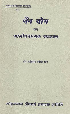 जैनयोगकाआलोचनात्मकअध्ययन - A Critical Study of Jain Yoga