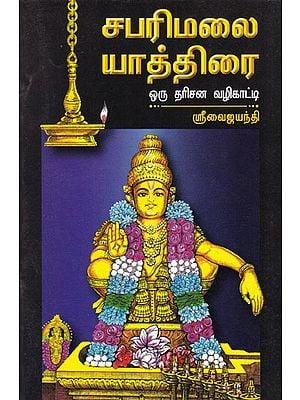 A Guide to Sabarimala Yatra (Tamil)