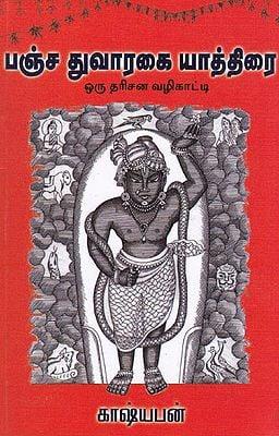A Guide to Pilgrimage to Pancha Dwaraka (Tamil)