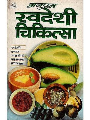अनुपम स्वदेशी चिकित्सा: Anupama Swadeshi Treatments