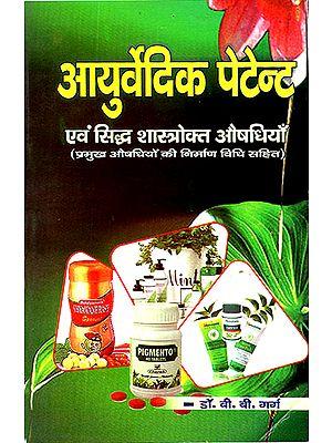 आयुर्वेदिक पेटेंट एवं सिद्ध शास्त्रोक्त औषधियाँ: Ayurvedic Patents and Proven Scriptural Medicines