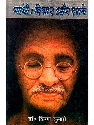 गाँधी: विचार और दर्शन- Gandhi: Thoughts and Philosophy